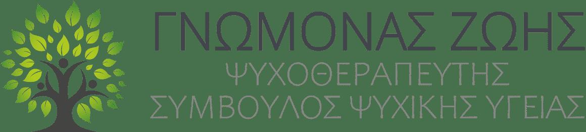 GnomonasZois.gr | Συμβουλευτική, Ψυχοθεραπεία, και Προσωπική Ανάπτυξη